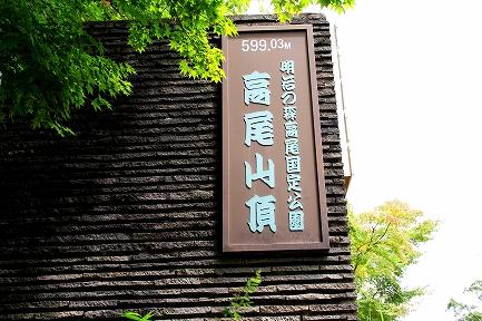 高尾山-11