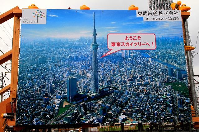 東京スカイツリー-2