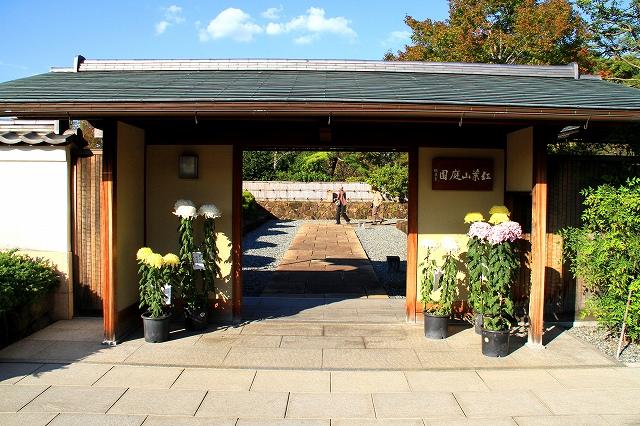 紅葉山庭園-1
