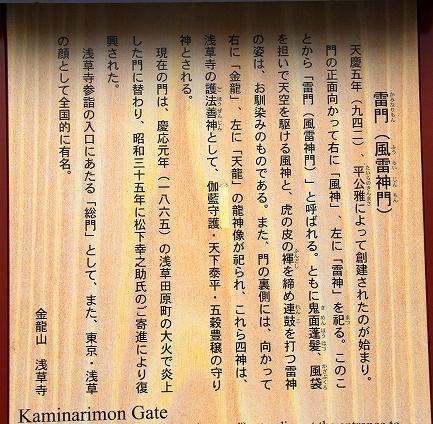 浅草寺-7