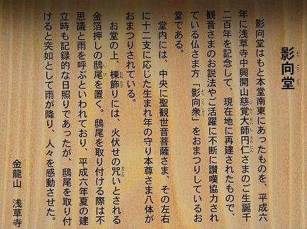 浅草寺-14