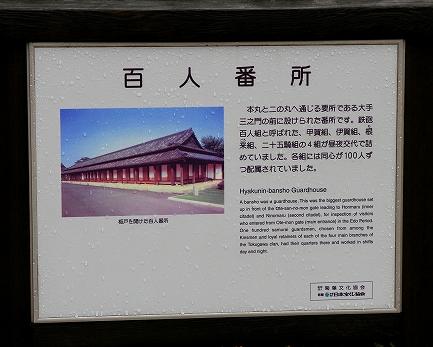皇居東御苑-7