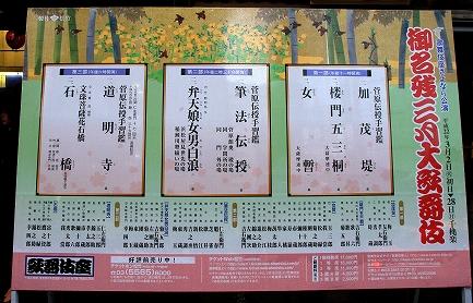 歌舞伎座-6