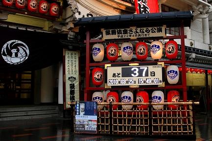 歌舞伎座-7