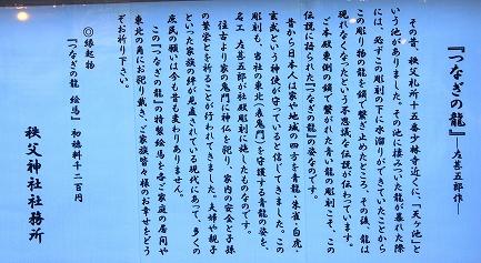 秩父神社-11