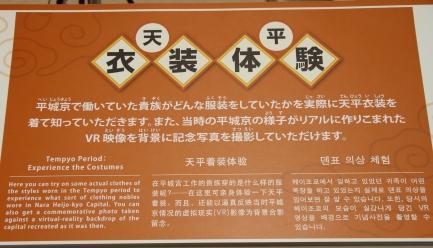 なりきり体験館-6