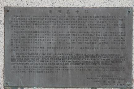 棚田嘉十郎-2