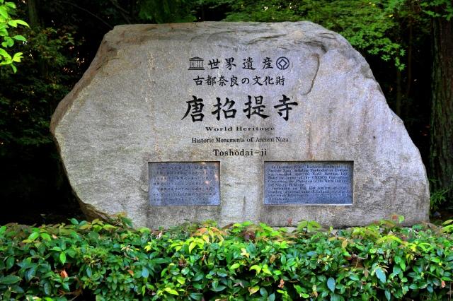 唐招提寺-3