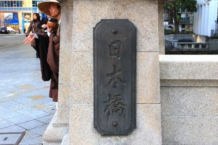 日本橋-3