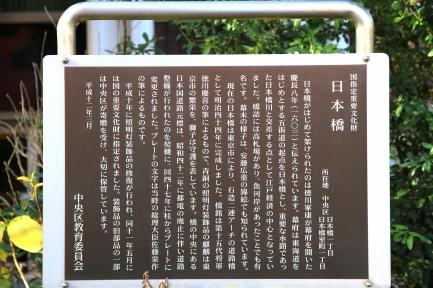 日本橋-12
