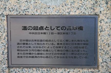 日本橋-10