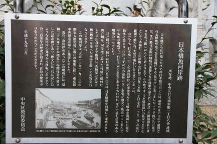 日本橋-17