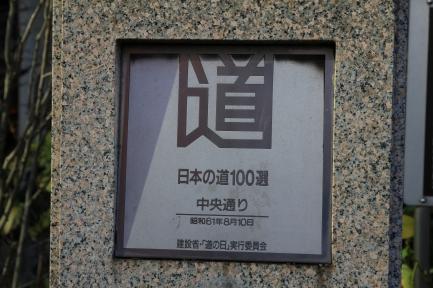 日本橋-13