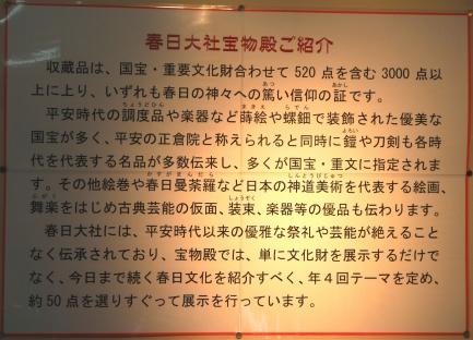 春日大社-4