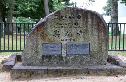興福寺-1