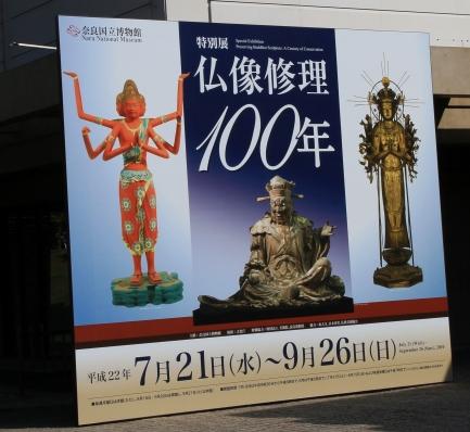 奈良国立博物館-4