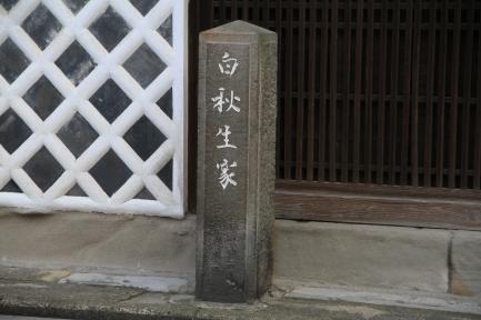 白秋生家-2