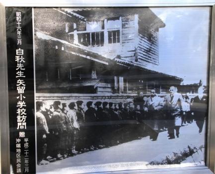 北原白秋柳川訪問の写真