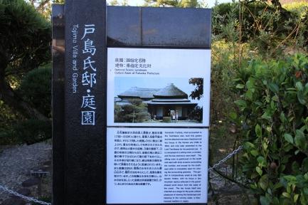 旧戸島家-1