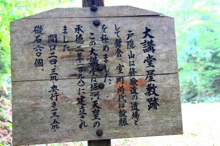 戸隠古道-16