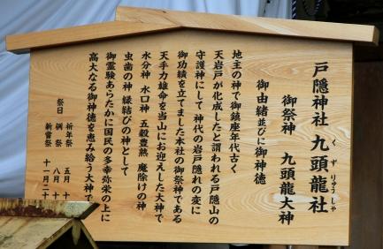 戸隠神社-8