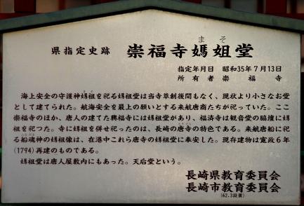 崇福寺-2