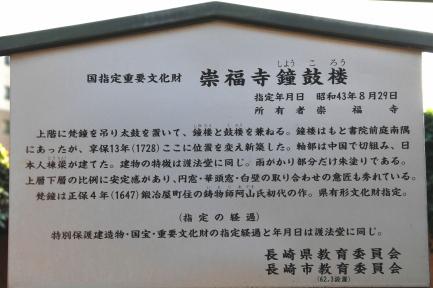 崇福寺-8