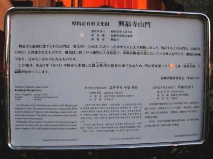 興福寺-2