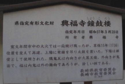 興福寺-5