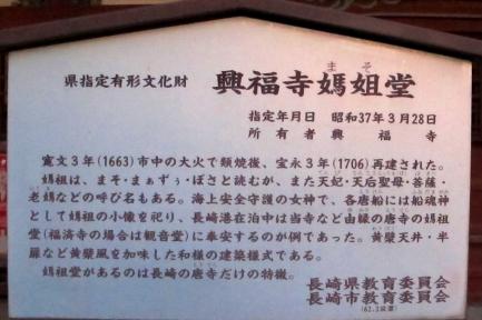 興福寺-7