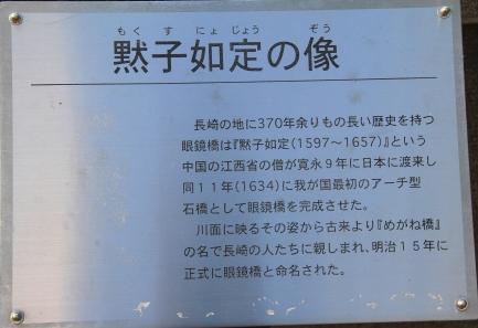 眼鏡橋-7
