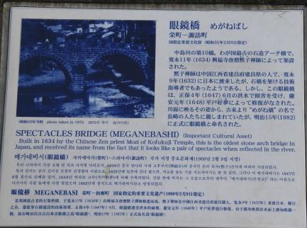 眼鏡橋-8