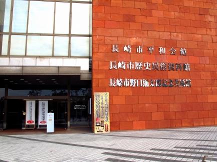 長崎市平和会館