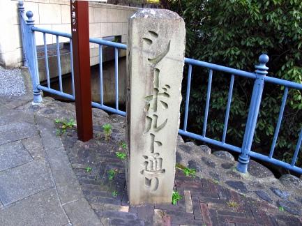 シーボルト記念館-1