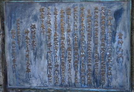 諏訪神社-8