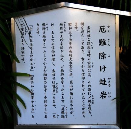 諏訪神社-13