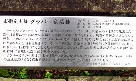 坂本国際墓地-6