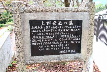 上野彦馬の墓-1