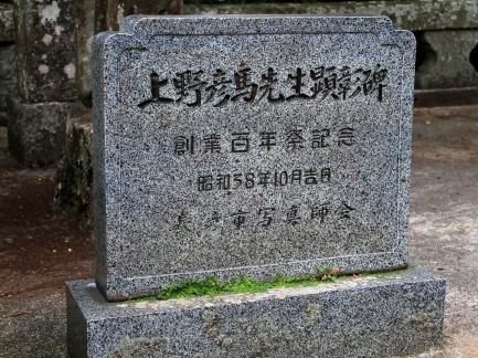 上野彦馬の墓-3