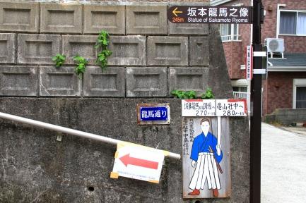 龍馬通り-2