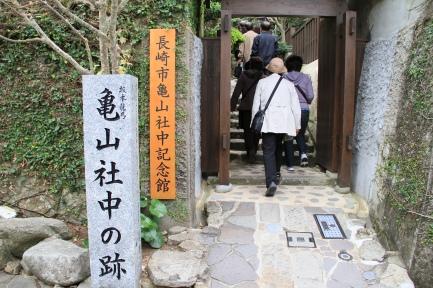 亀山社中-1