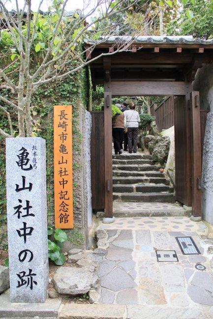亀山社中-2