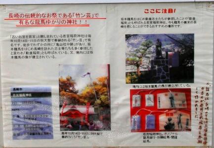 若宮稲荷神社-3