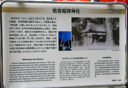 若宮稲荷神社-8