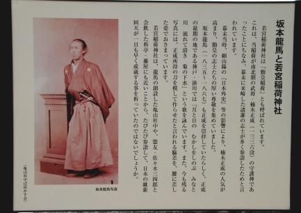 若宮稲荷神社-12