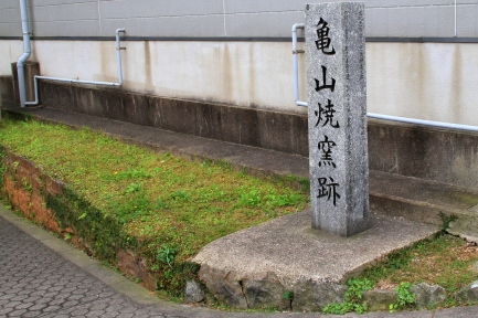 亀山焼窯跡-1