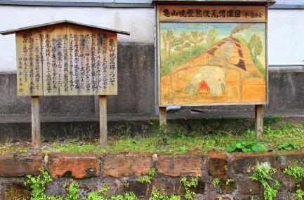 亀山焼窯跡-2