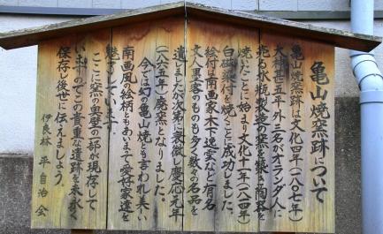 亀山焼窯跡-3