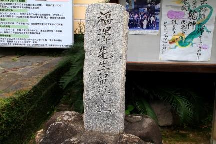 光永寺-2