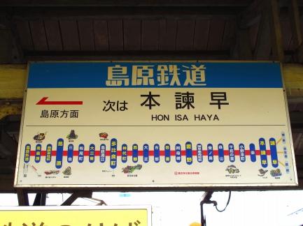 JR諫早駅-2